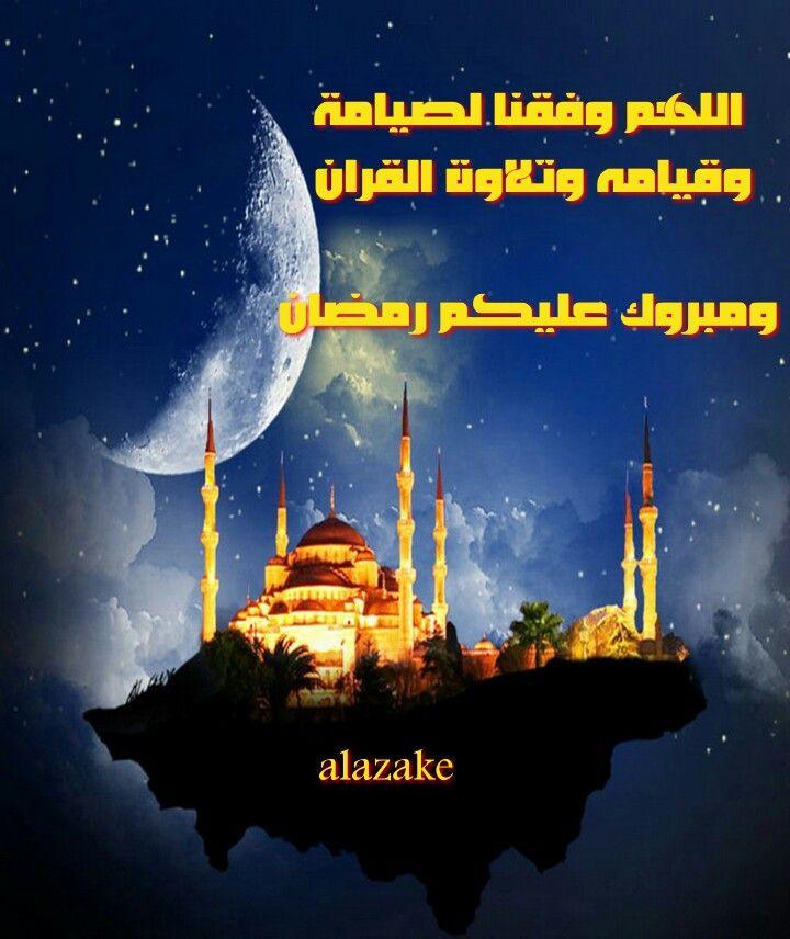 لا امتلك لكم غير هذا الدعاء لتهنيتكم بحلول شهر رمضان اخوكم Alazake Movie Posters Poster Movies