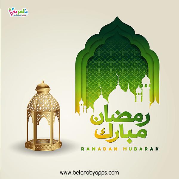صور جديدة لشهر رمضان 2021 خلفيات رمضان المبارك بالعربي نتعلم In 2021 Ramadan Greetings Ramadan Greetings