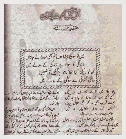 Reading Corner: Bus ishq mohabbat apna pan novel by Nazia Kanwal N...
