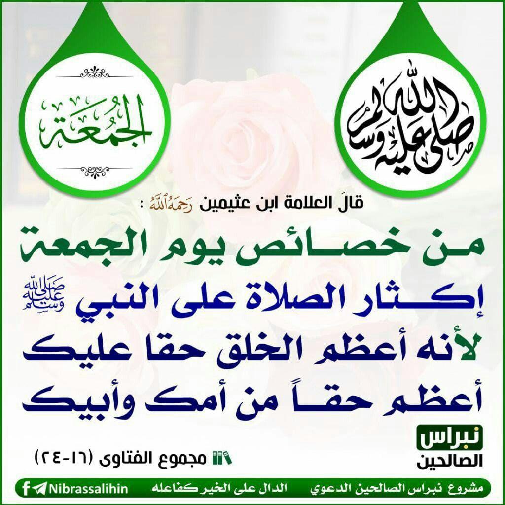 يوم الجمعة Arabic Calligraphy Jlo Calligraphy