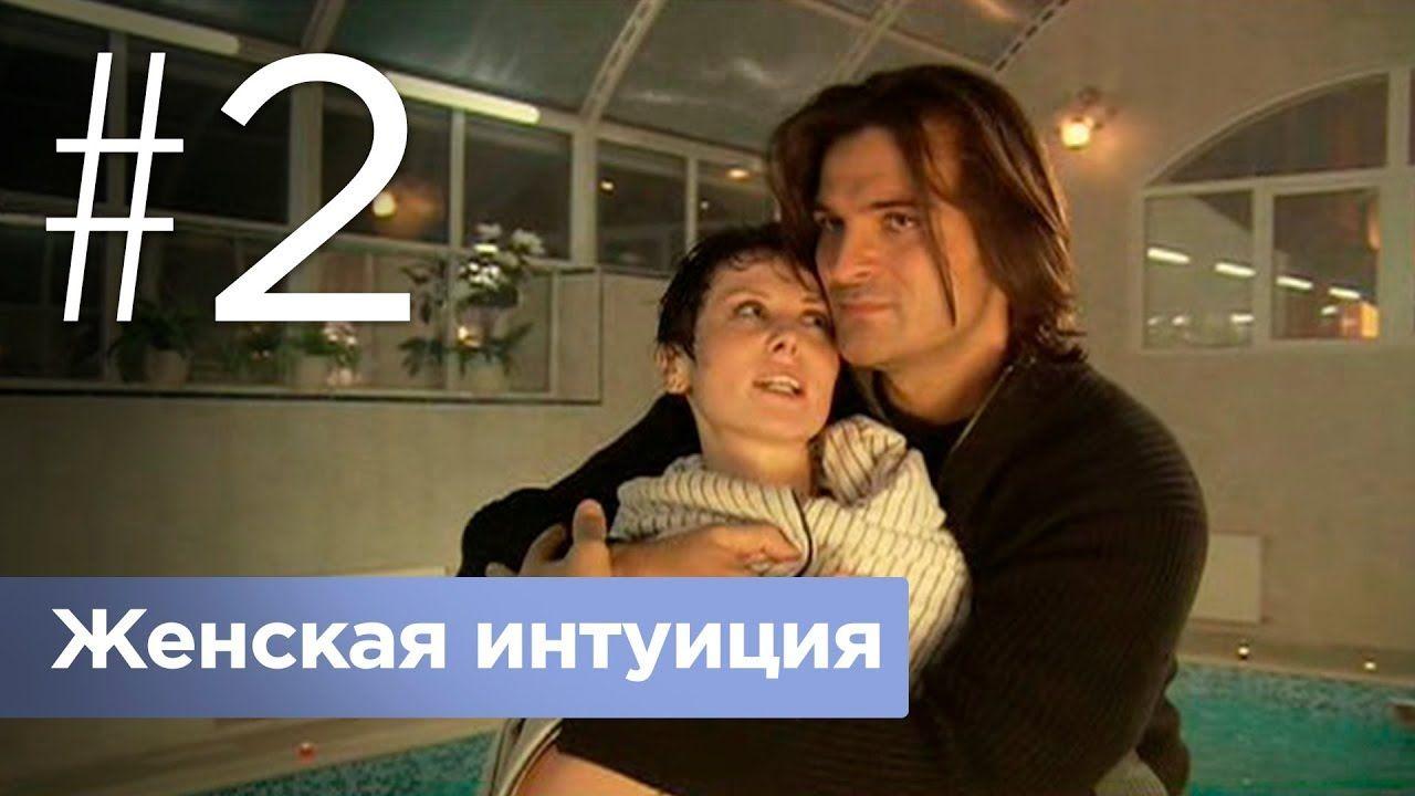 zhenskaya-intuitsiya-vse-serii