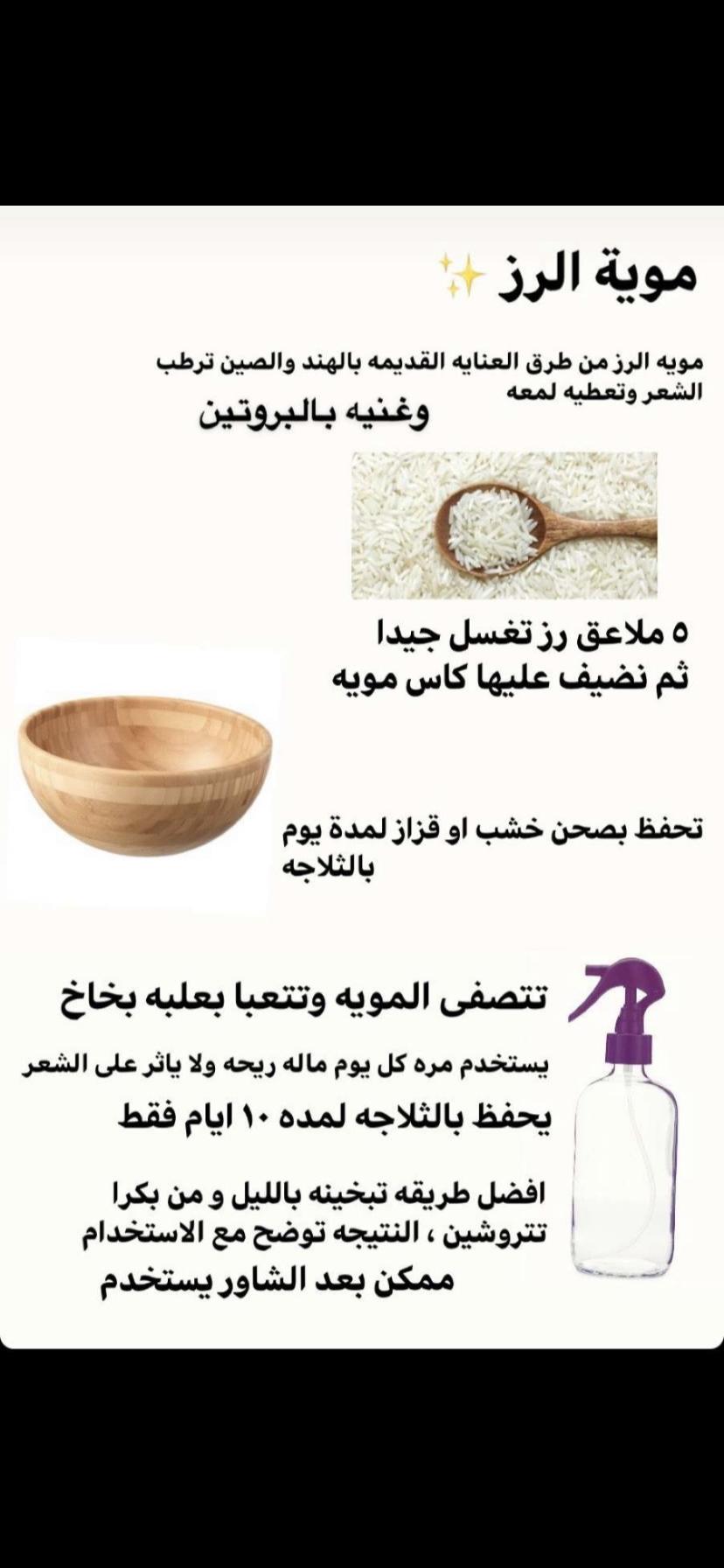 Pin By Mona El Roo7 On عناية بالشعر Beauty Skin Care Routine Hair Hacks Beauty Skin Care