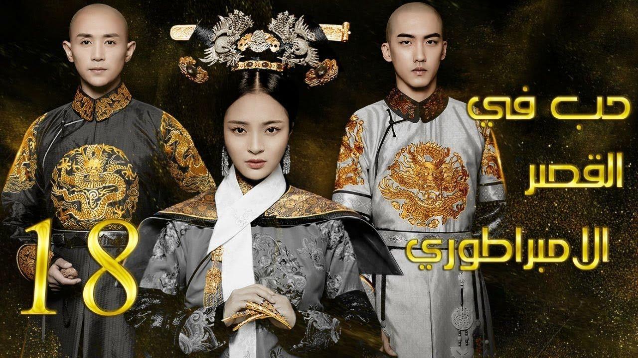 اصبح الان بامكانكم مشاهدة مسلسل حب في القصر الامبراطوري Loveintheimperialpalace مترجم و حصري على قناة يويو مسلسلات صينية حصري Movie Posters Poster Submarine