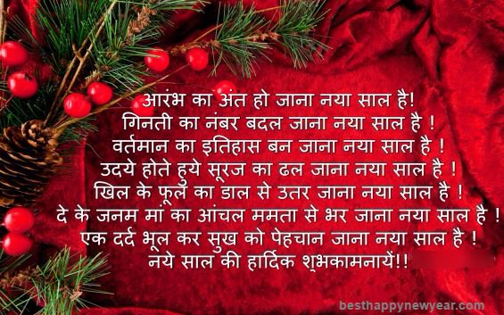 happy new year photos happy new year shayari 2016 sms messages in hindi