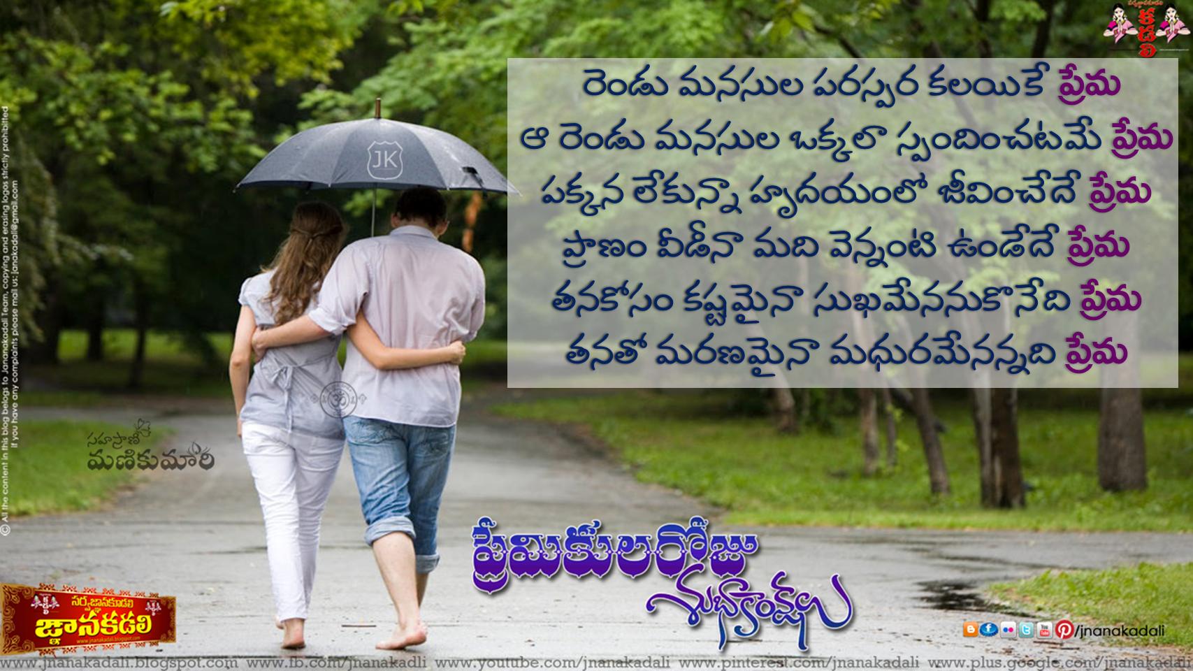 Beautiful Telugu Love Romantic Quotes With Images Telugu Prema