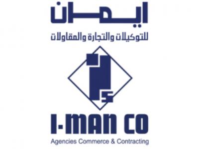 شركة إيمان للتوكيلات والتجارة والمقاولات تعلن عن وظائف شاغرة صحيفة وظائف الإلكترونية Sport Team Logos Team Logo My Man
