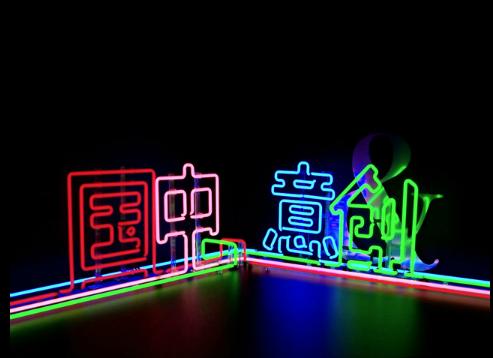 Chinese Neon Neon Vaporwave Love Neon Sign