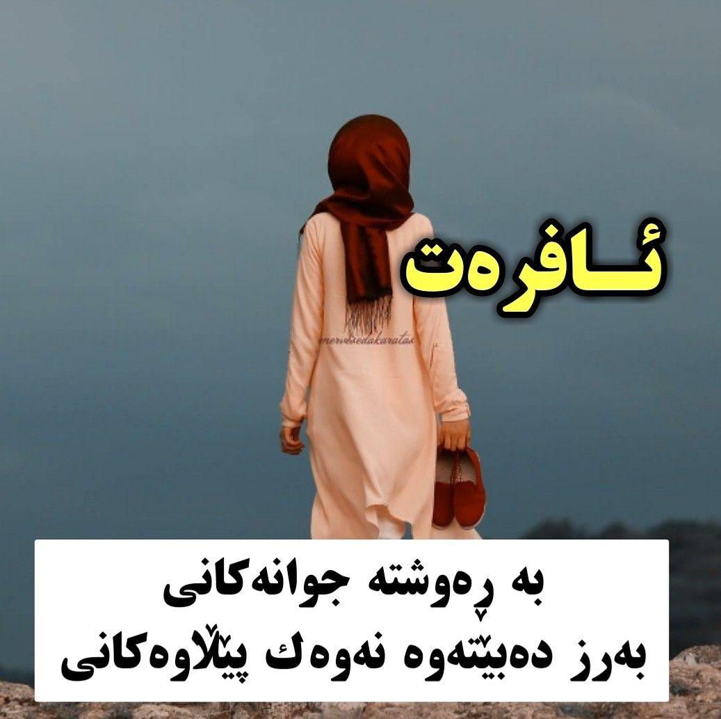 ئافرەت بە ڕەوشتە جوانەكانی بەرز دەبێتەوە نەوەك پێڵاوەكانی Movie Quotes Muslim Women Photo