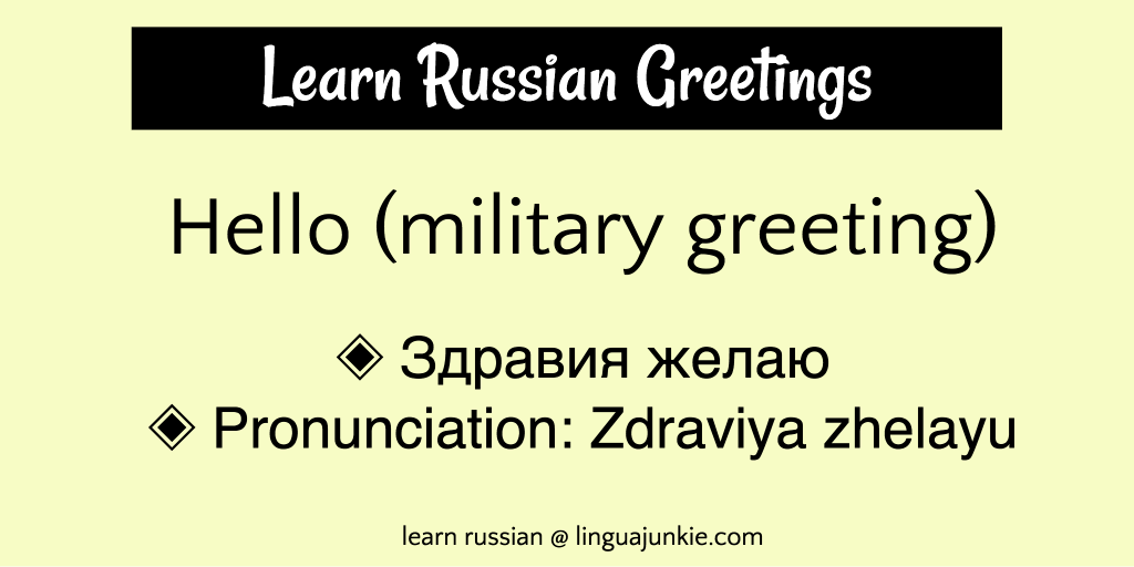 Common russian greetings russian phrases pinterest want to know the most common russian greetings youll master phrases with english translations pronunciation and audio included m4hsunfo