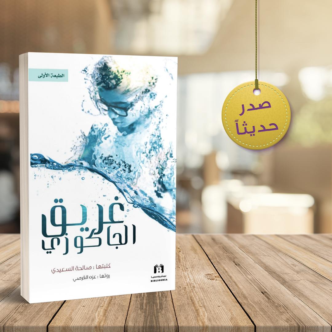 رواية غريق الجاكوزي Book Cover Books Views
