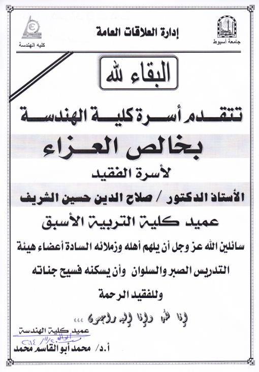 أسرة كلية الهندسة تنعى الأستاذ الدكتور صلاح الدين حسين الشريف عميد كلية التربية الأسبق Faculties University Math
