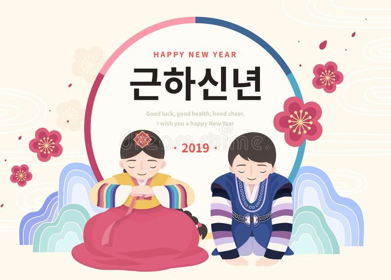 Korean New Year Design Korean New Year With Two People Doing Bow In Hanbok Hap Ad Design People Ko In 2020 Korean New Year Korean Greetings New Year Designs