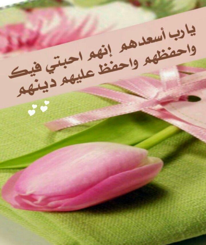 يارب احفظ أحبتي Morning Images Projects Arabic Quotes