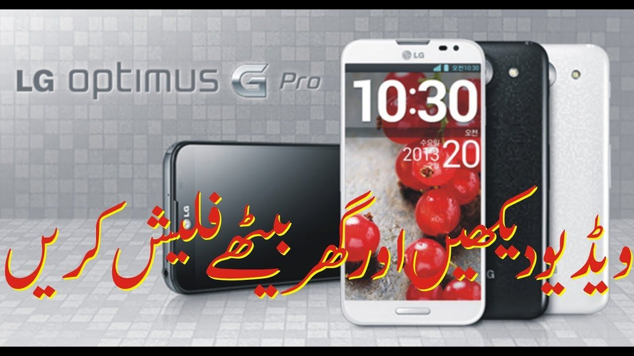 How To Flash LG Optimus G Pro F240K With LG Flash Tool | Firmwares
