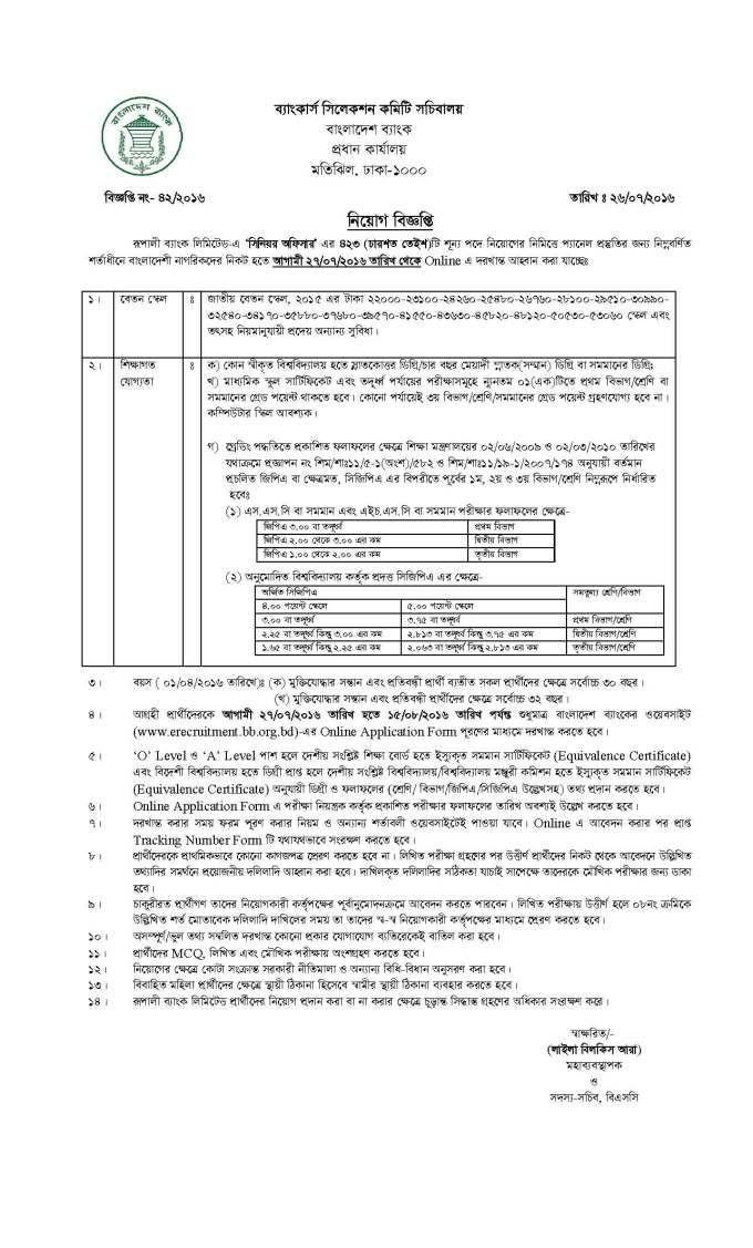 Rupali Bank Senior Officer Jobs Circular 2016all bank job - bank application