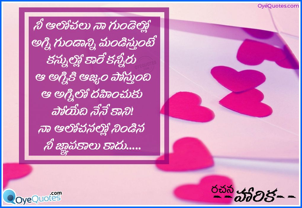 Here is Telugu Sad Love Failure Quotes and Images, Telugu Awesome ...