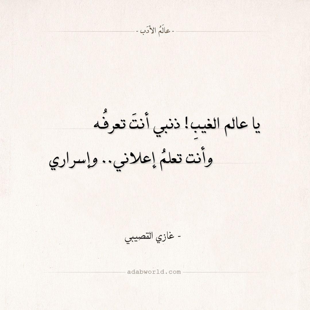 شعر غازي القصيبي يا عالم الغيب ذنبي أنت تعرفه عالم الأدب Arabic Quotes Words Quotes
