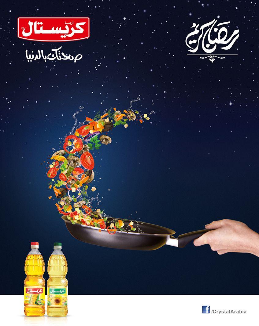 Ramadan Creative Ads on Behance | Ads creative, Creative ...