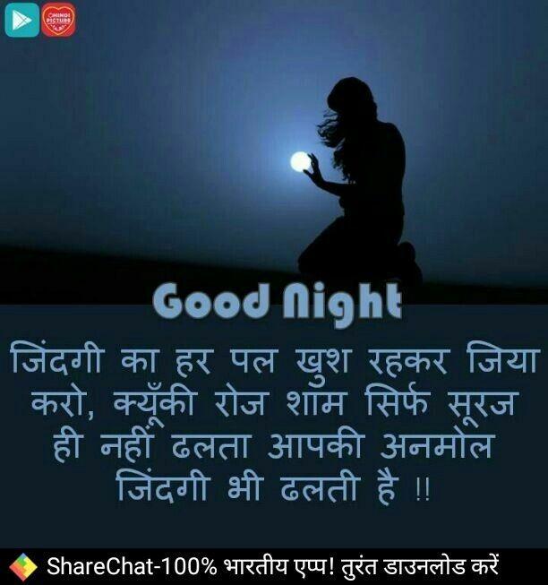 Pin By Kabir Khan On Good Morning Good Night Good Night Hindi