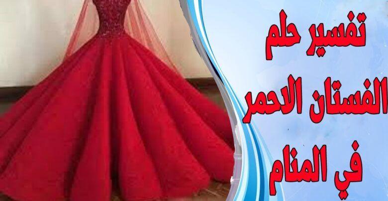 تفسير حلم لبس فستان طويل للعزباء والمتزوجة والحامل