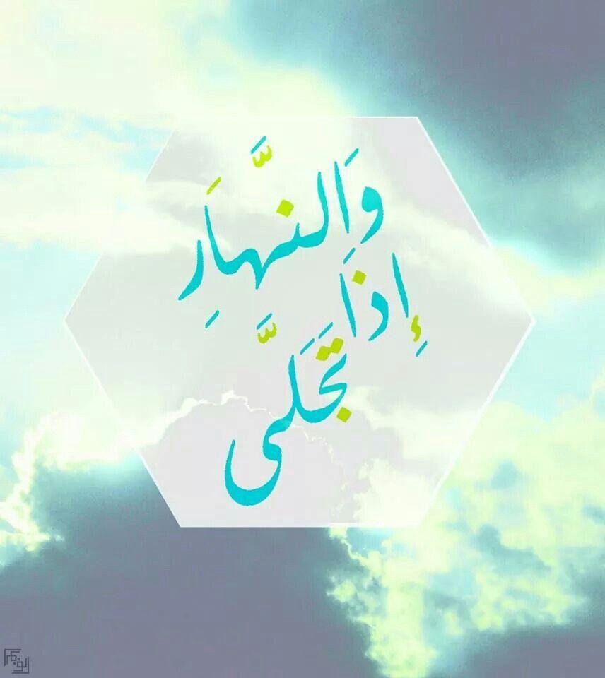 Image result for والنهار اذا تجلى