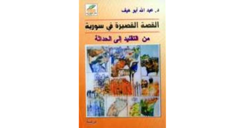 3 5 كتاب جيد في نقد النتاج القصصي السوري In 2021 Books Book Cover Cover