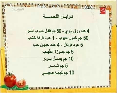 توابل اللحمه Spice Recipes Arabic Food Kitchen Recipes