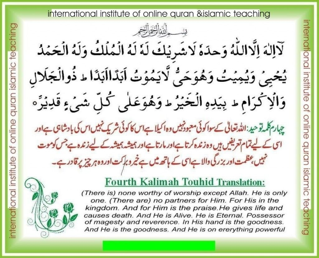 Fourth Kalma (With images) Online quran