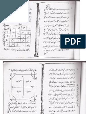 كتاب شمس الشموس Pdf Free Pdf Books Free Books Download Ebooks Free Books