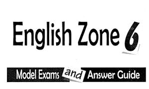 نماذج امتحانات مجابة لمنهج English Zone 6 للصف السادس ترم اول 2020 Tech Company Logos Company Logo Exam
