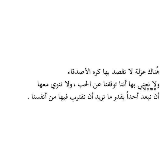 Pin By Faith On Arabic العربي أحلى Words Quotes Quotations True Quotes