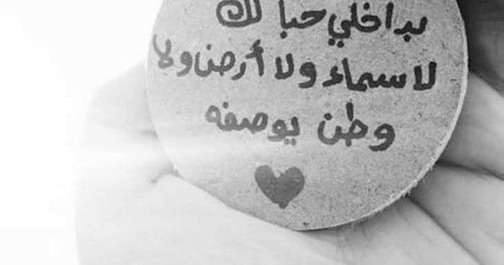 40 رسائل حب وغرام وعشق 2019 مسجات حب وعشق خاصة للعاشقين لمناسبة عيد الحب هو يوم مخصص للعشاق وهو يوم ي Valentine Messages Romantic Valentine Arabic Love Quotes