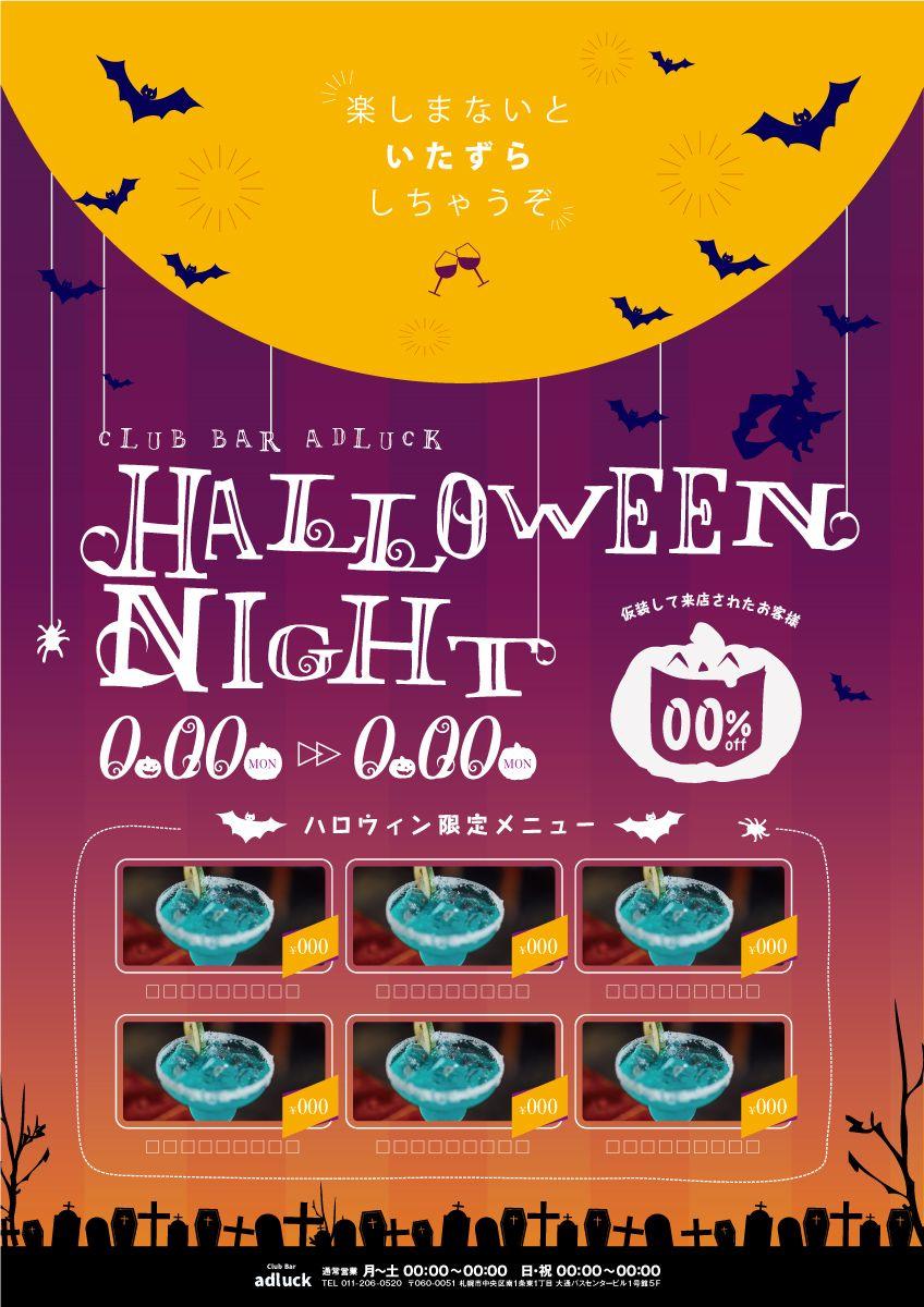 このデザインの生データ 無料でdlできます Halloween Night バー