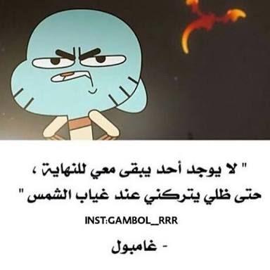 اقوال غامبول Laughing Quotes Fun Quotes Funny Funny Arabic Quotes