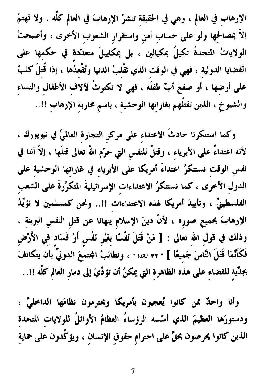 نهاية إسرائيل عام 2022م 1443هـ محمد إبراهيم مصطفى مكتبة فلسطين للكتب المصورة Free Download Borrow And Streaming Internet Archive Book Names Arabic Books Pdf Books Download