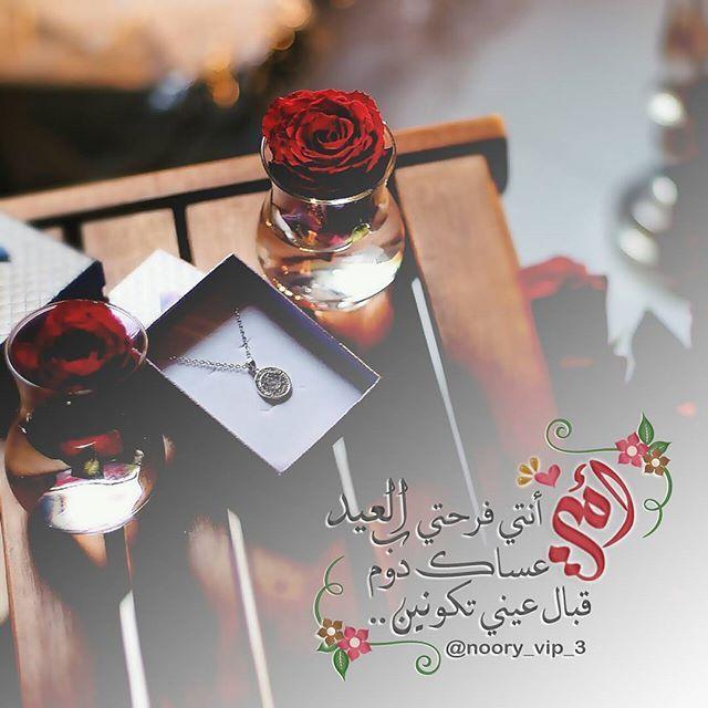 ღ أمي أنتي فرحتي ب العيد عساك دوم قبال عيني تكونين العيد عيد عيد الفطر كل عا Happy Eid Floral Doodle Eid Mubark