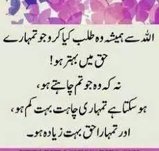flirt meaning in urdu images download: