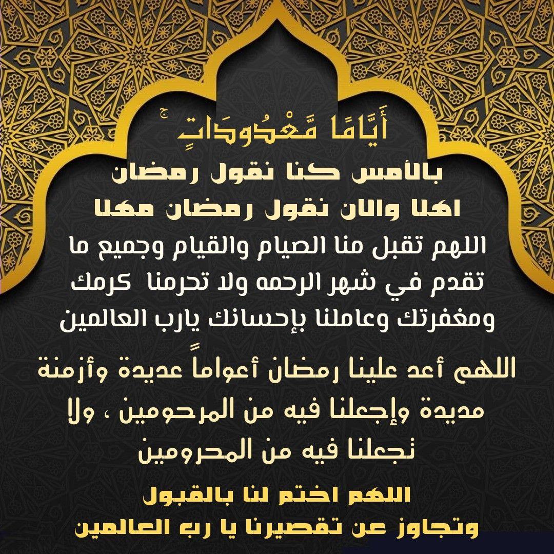 اللهم اختم لنا رمضان 10 Things Sewing