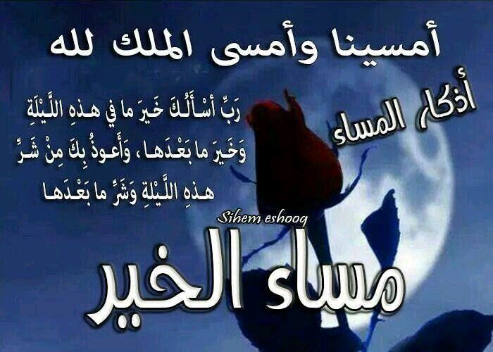 مساء النور والسرور والجميل والمحب Good Evening Messages Quotes