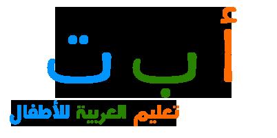 تعليم اللغة العربية للأطفال Teach Arabic Letter Worksheets Teaching