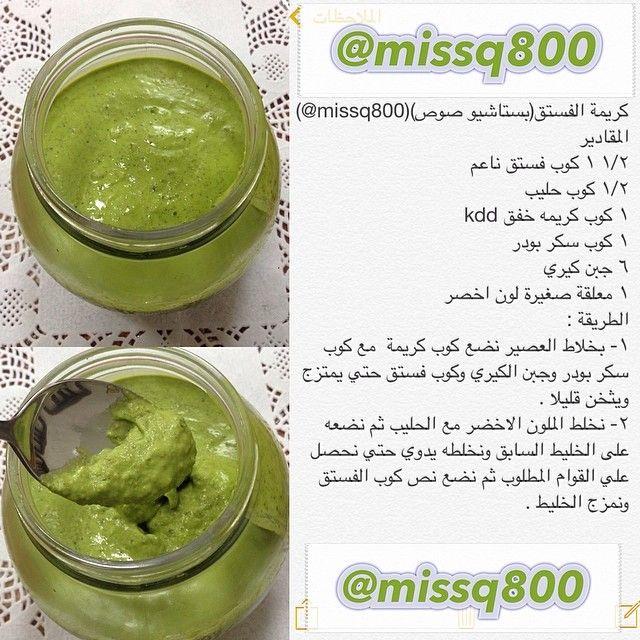 وصفة كريمة الفستق Padgram Arabic Food Yummy Food Dessert Coffee Drink Recipes