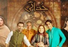 Judai Episode 23 Full On Ary Digital 27th July 2016