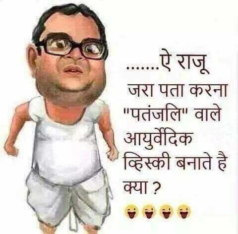 Hindi Jokes Funny Good Morning Images Good Morning Funny Pictures Some Funny Jokes