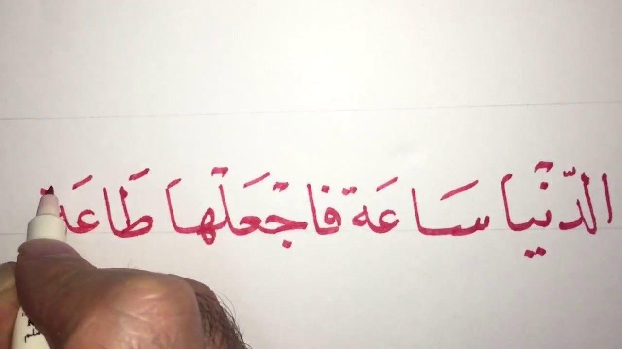 تعلم الخط العربي خط النسخ الدنيا ساعة Learn Arabic Calligraphy Calligraphy Arabic Calligraphy