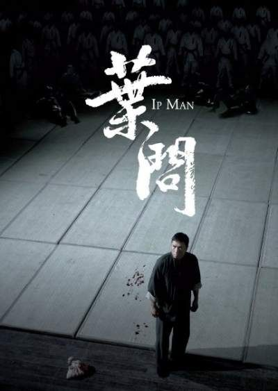 Yip Man (葉問, 2008)