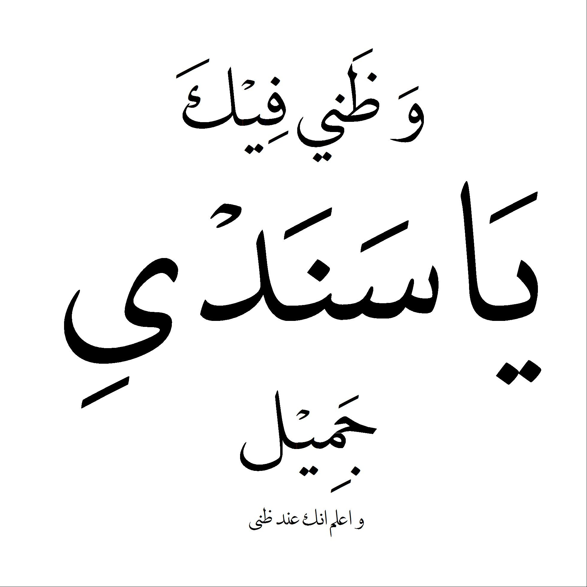 و ظنى فيك يا سندى جميل و اعلم انك عند ظنى Islamic Quotes Beautiful Arabic Words Words