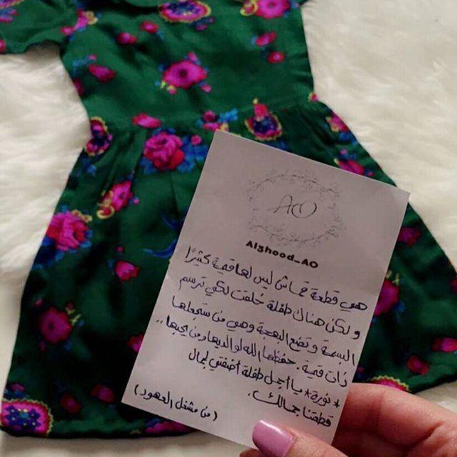Al3hood Ao بارعات بارع جلابية هدية بسيطة من العهود لطفلة جميلة حفظها الله العهود Instagram Posts Book Cover Instagram