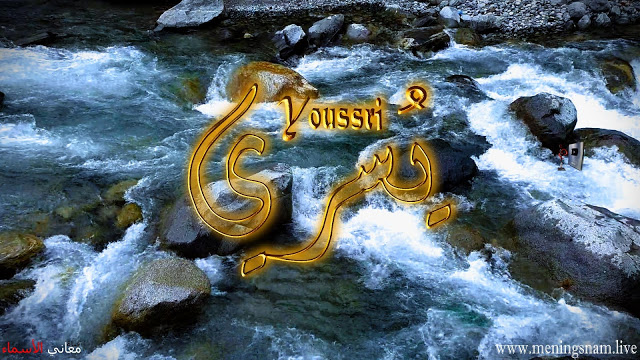 معنى اسم يسري وصفات حامل هذا الاسم Youssri