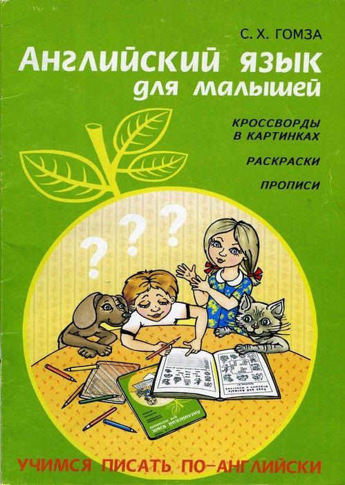 Английский язык для малышей - прописи, раскраски ...