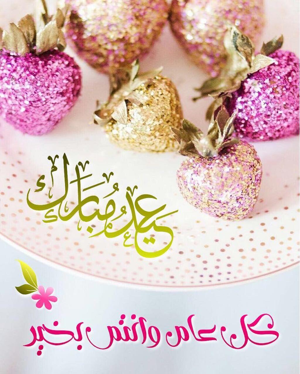 Pin By رغــــــد On عـيـد سعـيــد Ramadan Eid Eid Mubarak